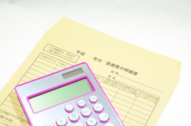 医療費確定申告の方法・やり方・手順や使い方