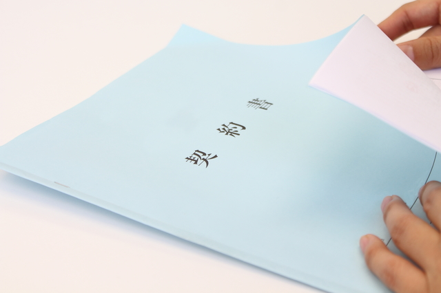 契約書の袋とじの方法・やり方・手順や使い方