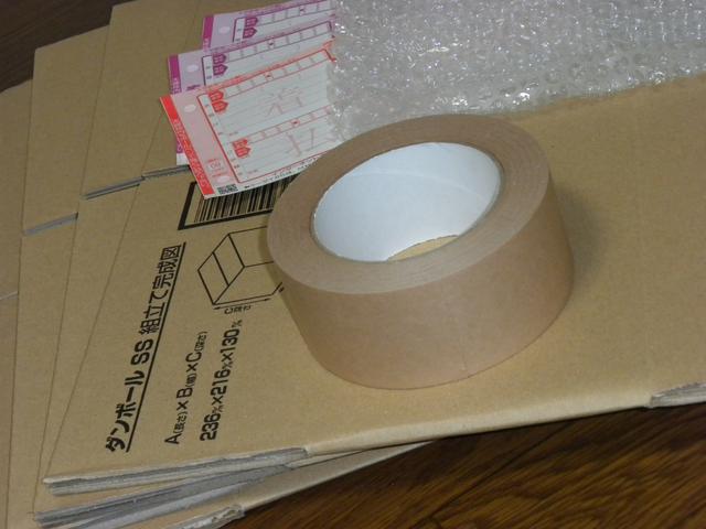 安い配送の方法・やり方・手順や使い方